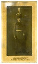 Russian Imperial Crown Prince Alexey Lithograph ca. 1914 Fesenko Odessa SCARCE