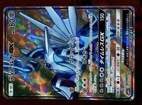 POKEMON JAPANESE HOLO N° 054/050 DIALGA GX  SECRET RARE 180 HP Attack 150 sm5+ B