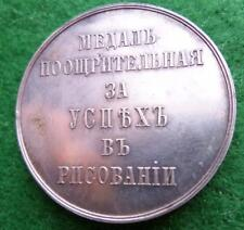 Imperial Academy of Arts. St.Petersburg. Honorable medal for success in drawing