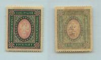 Russia 1917 SC 138d mint Type I single frame. g1444
