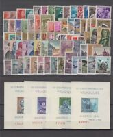 AÑO 1961 NUEVO SIN FIJASELLOS ESPAÑA - EDIFIL (1326 - 1405) CON HOJITAS SPAIN