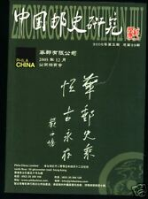 Book:China postal History Research (23)