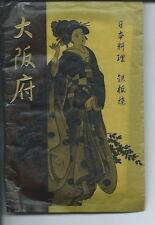 F-072 - Vintage Japanese Facial Tissue Holder Geisha Girl Theme 1950's-60's
