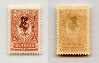 Armenia 🇦🇲 1919 SC 93 mint handstamped black . rtb5126