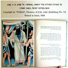 "1956 Torah BIBLE ""EXODUS"" ART Jewish CHILDREN BOOK Judaica LITHOGRAPHS Hebrew"