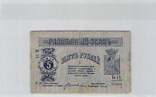 RUSSIE 5 ROUBLE 1918 PICK S 509