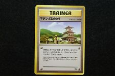 Japanese Neo Genesis Sprout Tower Pokemon Card NM-Mint