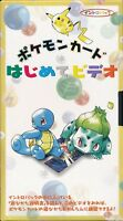 Pokemon Japanese VHS Intro Pack Bulbasaur & Squirtle Decks - No Cards