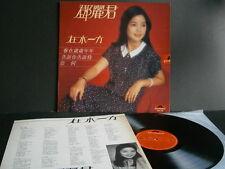 【 kckit 】Teresa Teng  lp 鄧麗君 在水一方 黑膠唱片 LP442