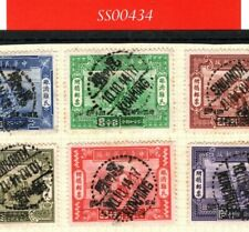 CHINA Stamps WW2 *War Refugees* Surcharges Used KUNMING 1944 Set HIGH CAT SS434