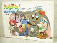 TENCHI MUYO TV Series Art Works 1 Model Sheet 1995 Illustration Book 15
