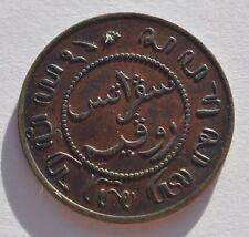 1856 Netherlands Dutch Indies 1 Cent Copper Coin High Grade
