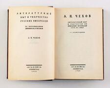 1928 Soviet Russian ACADEMIA Book Anton Chekhov Book
