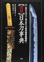Encyclopedia Japanese Weapon Sword Tsuba Menuki Book Katana Koshirae Japan
