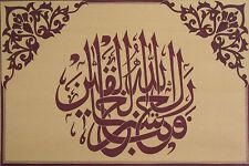 Calligraphy Painting Muslim Handmade Artist Online Art Gallery