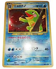 Pokemon Card - Japanese Politoed (#186) Neo Discovery Rare Holo ***NM-MINT***