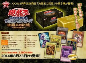 YuGiOh Memories of the Duel King: Ceremonial Battle Arc SEALED Box Japanese