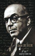 Джон Дос Пассос: США (трилогия) | John Dos Passos: The U.S.A. Trilogy