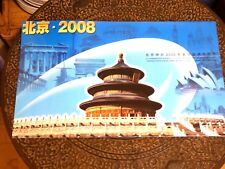 Hong-Kong-Stamp-2008 Beijing Olympic