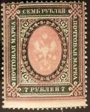 Russia(Imperial)1910-17 SC//138 MNHOG Tzars Eagle RARE ERROR- Missing Head