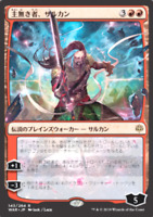 MTG x2 Sarkhan the Masterless Japanese ALTERNATE ART NM War of the Spark magic