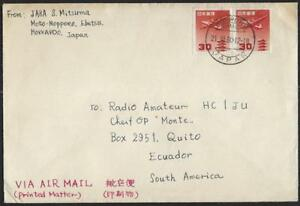 JAPAN ECUADOR 1960 AIR MAIL COVER NOPPORO TO QUITO ECUADOR RARE DESTINATION