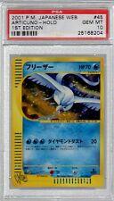 2001 Web 1st EDITION 45 ARTICUNO HOLO FOIL PSA 10 Pokemon Japanese