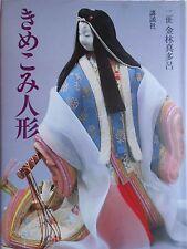 Kimekomi doll book - 1981/12 Registration information Paperback: 129 pages
