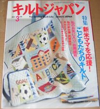 Quilts Japan magazine issue #3 2004 pattern still attached  sewing crafts VG+