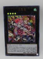 Yugioh OCG Traptrix Rafflesia RC02-JP032 Ultra Japanese E9271