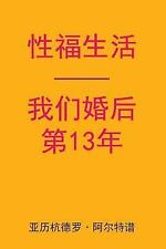 Sex after Our 13th Anniversary (Chinese Edition) by Alejandro de Artep (2015,...