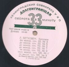 Russian Record: Beethoven (?) All text in Russian See images vinyl
