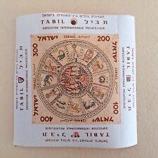 ISRAEL - 1957  - TABIL Stamp - MNH