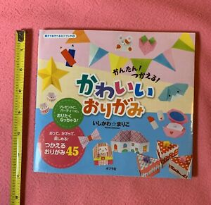 Kawaii Origami Paper In Japanese Paper Craft 45 Pattern Book Cute
