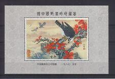 Oficial Especial de presión de los chinos administración postal 1987 rapiña (16376)