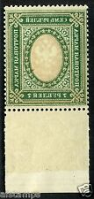 Imperial Russia. 3,50 rub. with frame abklach. MNHOG.  Rare/expencive. CV $100+