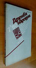 Vintage USSR Magazine Druzhba Narodov Friendship of Peoples 1990 N7 In Russian