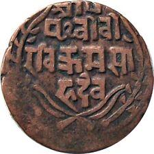 NEPAL 1895 1-Paisa COPPER Coin King PRITHVI VIKRAM【Cat № KM# 628】VG