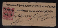 early Jammu Kashmir native cover