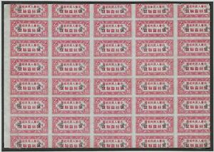 China PRC B Class Tobacco Tax block of 24 full stamps, 1 Tael surcharge