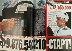 RARE Russian Russia magazine Pavel Bure Svetlana Khorkina erotic mini poster