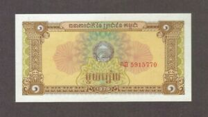 1979 1 ONE RIEL CAMBODIA CURRENCY UNC BANKNOTE NOTE MONEY BANK BILL CASH ASIA CU