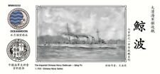 Resin kit 1/700 The Imperial Chinese NAVY Destroyer Qing Po WM03222