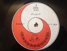 Neil Young Harvest lp mega rare Iranian pressing Persian label SHLP -631