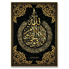 Islamic Calligraphy Canvas Art Gold Painting Wall Allah Muslim Mosque Room Decor