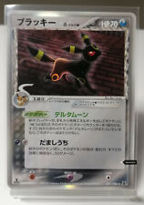 Pokemon EX Delta Species Holon Research Tower 1st Ed Umbreon 069/086 Card NM
