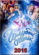 GOLUBOY OGONEK 2016 RUSSIAN POPULAR MUSIC BRAND NEW DVD NTSC