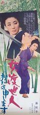 RITTERLICHE Frau OKOMA THE ORPHAN GAMBLER 2 japanische B4 Filmplakat JUNKO FUJI