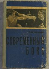 Book Russian Modern Boxing Boxer Round Ring Lesson Fight Sport Old Soviet 1966