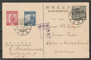 Dutch Indies Japan Occupation SOERABAJA on Malaya uprate censor PC